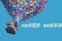 """2018""""中国创翼""""创业创新大赛开始报名啦!"""