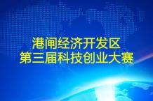 关于举办南通港闸经济开发区第三届科技创业大赛的通知