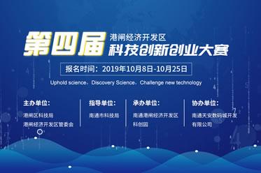 关于举办第四届港闸经济开发区科技创新创业大赛的通知